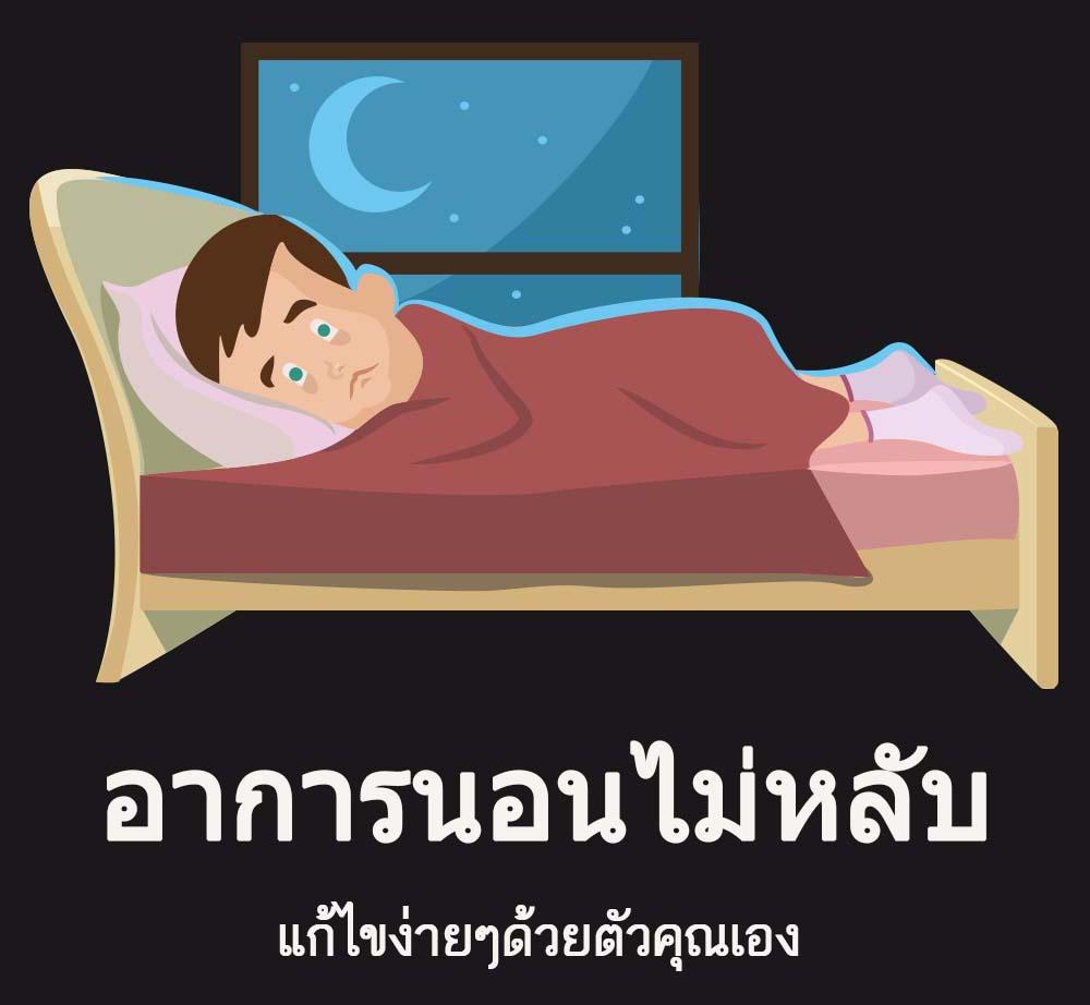 นอนไม่หลับ ภัยร้ายสุขภาพ