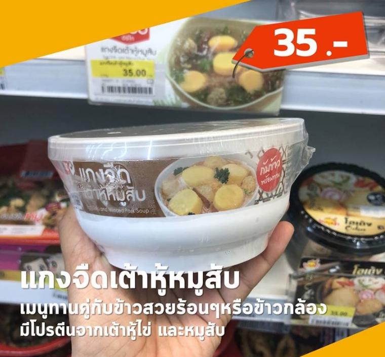5 เมนูอาหาร หาซื้อได้ตามเซเวน