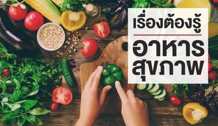"""ว่าด้วย """"อาหารเพื่อสุขภาพ"""" กับเรื่องที่คุณควรรู้"""